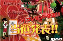 FJ CRAFT 『Have a Merry Christmas and A Happy New Year!』Wプレゼント企画!!当選発表🎯!!