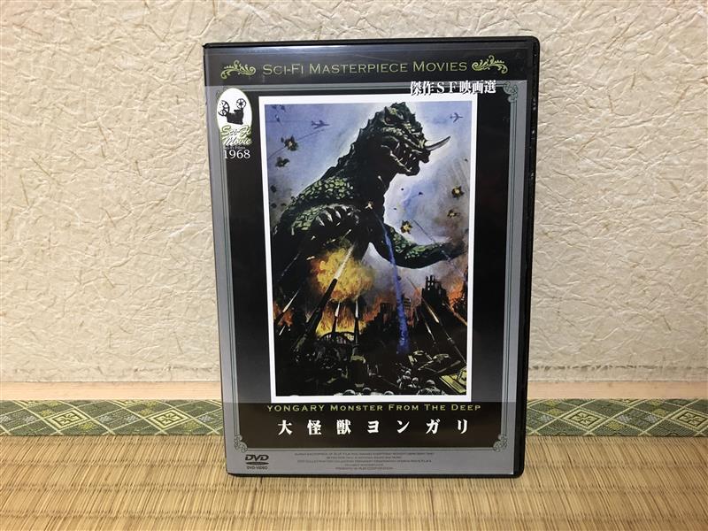 大怪獣ヨンガリ」DVD」スズキセル坊のブログ | いよッ!横丁小町 ...