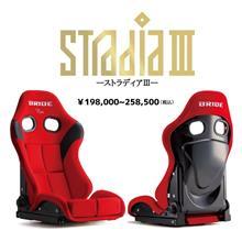 新製品STRADIAⅢのご紹介です!