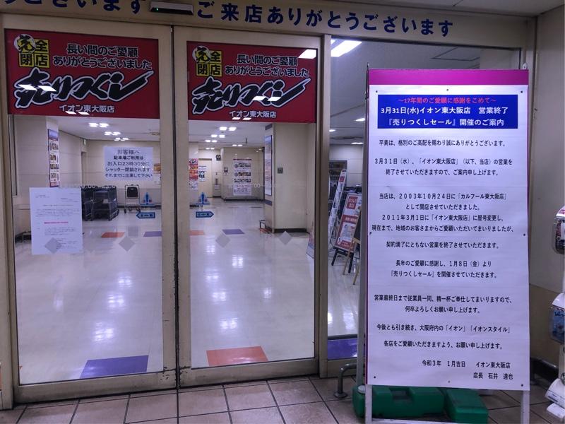 東 大阪 イオン