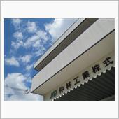 仲林工業オリジナルBOX(段 ...