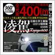 爆光ポジションランプバルブ1個で400lmです!