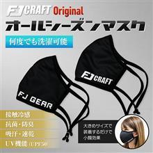 ⭐FJ CRAFT オリジナル オールシーズンマスク 販売開始🎵⭐