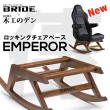 新製品「EMPEROR(エンペラー)」