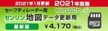 フルマップデータ更新のお知らせ【2021年1月度版】