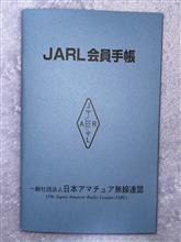 私も今日からJARL会員🤗
