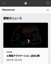 Apple Watchに〜⌚️ 心電図機能が〜❤️ くる〜✨