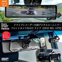 ドラレコ選びに悩む前に!ドライブレコーダー ミラー型【SH2 GPS】インナーミラー スマートルームミラー 1年保証 前後 2カメラ 前後同時フルHD録画