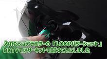土屋圭市さんがLOOPパワーショットを使ってタイムアタック!
