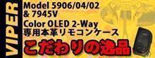 ★VIPER5906/04/02・7945V用リモコンケース全色揃ってます★