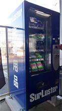 ウォッシュプラザさんにシュアラスターの自販機が設置されました