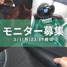 【シェアスタイル】モニター募集🎁車内を快適に!あったら便利な商品を3名様にプレゼント!