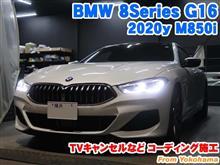 BMW 8シリーズグランクーペ(G16) TVキャンセルなどコーディング施工
