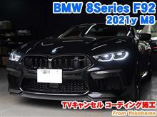 BMW 8シリーズクーペ(F92) TVキャンセルコーディング施工