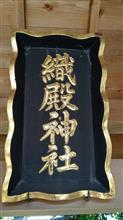 織殿神社と松阪木綿