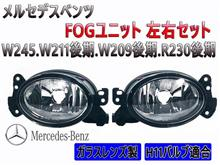 メルセデスベンツ Eクラス(W211)  フォグユニット交換 LEDフォグ取付