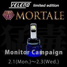 VELENO MORTALE モニターキャンペーン♪♪♪