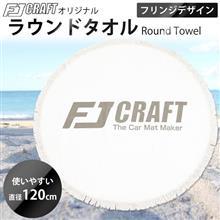 ⭐FJ CRAFT ラウンドタオル 販売開始🎵⭐