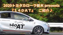 2020「トヨタカローラ栃木presents140AT」ご紹介