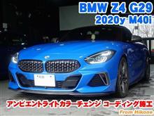 BMW Z4(G29) アンビエントライトカラーチェンジコーディング施工