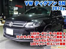 ティグアン(5N) LEDカーテシーライト装着&フットライト用LEDライトユニット装着&ウェルカムライトLED化&LEDナンバー灯ユニット装着