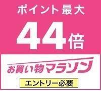 楽天 お買い物マラソン&ポイントアップキャンペーン
