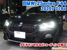BMW 2シリーズグランクーペ(F44) ナビキャンセルなどコーディング施工