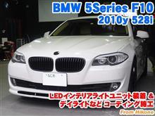 BMW 5シリーズセダン(F10) LEDインテリアライトユニット装着とコーディング施工