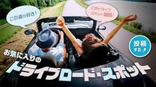 【投稿企画】リバイバル!『過去に出かけたお気に入りのドライブロード・スポット』を募集中!【動画も公開!!】