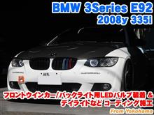 BMW 3シリーズクーペ(E92) フロントウインカー/バックライト用LEDバルブ装着とコーディング施工