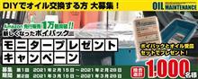 【エーモン】新ポイパックモニタープレゼントキャンペーン【オイル交換に】