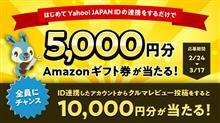 Amazonギフト券が当たるキャンペーン開催!(3/17まで)