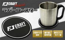 ⭐FJ CRAFT オリジナル ラバーコースター 販売開始🎵⭐