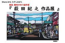 【告知】3/1~10 切り絵作品展 トヨタ86が切り絵に!