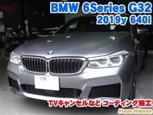BMW 6シリーズツーリスモ(G32) TVキャンセルなどコーディング施工
