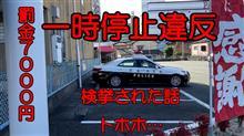 【罰金7000円】一時停止違反で検挙されたという話。トホホ…
