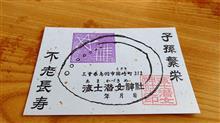 海士潜女神社 神宮御料鰒調製所
