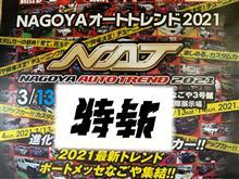 特報!NATナゴヤオートトレンド2021((*゚∀゚))