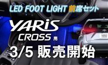3月5日発売!ヤリスクロス用フットライトキット!!