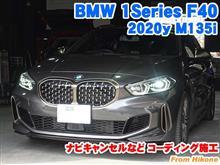 BMW 1シリーズハッチバック(F40) ナビキャンセルなどコーディング施工
