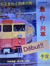 【祝!えちごトキめき鉄道】 413系+クハ455-701の譲受決定!?