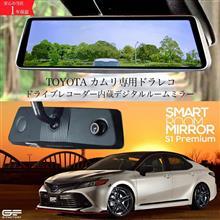 トヨタ カムリ 70系 専用 ドライブレコーダー ミラー型 インナーミラー 1年保証 2カメラ【S1+ロングブラケット+SDカード】