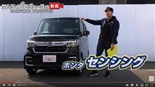 新型ホンダ N-BOX納車動画を投稿しました✨