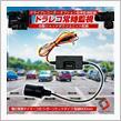 【シェアスタイル】便利機能満載の駐車監視配線!!
