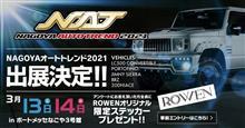 名古屋オートトレンド2021電撃参戦いたします!5台の展示車と会場限定の企画を開催予定♪