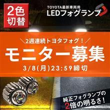 【シェアスタイル】2週連続!トヨタ最新車種用ミニフォグランプ💡2週目は2色切替タイプ~!