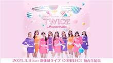 新体感ライブCONNECT Special Live 〜TWICE in Wonderland〜