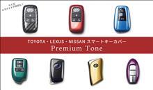 スマートキーカバーにプレミアムトーンが続々追加&ライズ対応キーカバーにスライドドアボタン付きが登場!