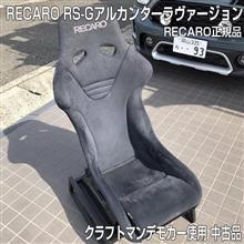 クラフトマンデモカー使用のRECARO USED SEAT RS-G/TS-G