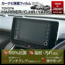 【モニターキャンペーン】トヨタ 80ハリアー、C-HR、ヤリス用ナビプロテクションフィルム販売開始!
